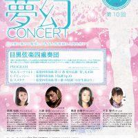 第10回公演 – 風の賦 夢幻コンサート
