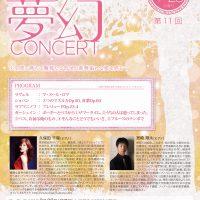 第11回公演 – 風の賦 夢幻コンサート