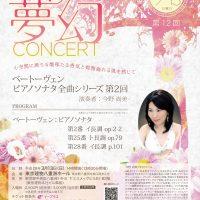 第12回公演 – 風の賦 夢幻コンサート