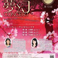 第13回公演 – 風の賦 夢幻コンサート