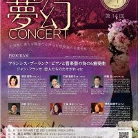 第14回公演 – 風の賦 夢幻コンサート