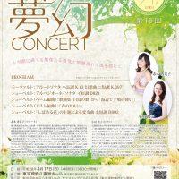 第15回公演 – 風の賦 夢幻コンサート