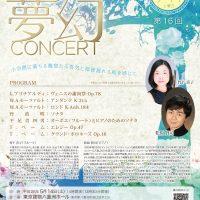 第16回公演 – 風の賦 夢幻コンサート