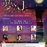 第17回公演 – 風の賦 夢幻コンサート