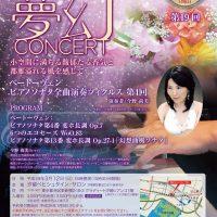 第19回公演 – 風の賦 夢幻コンサート