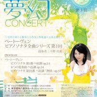 第1回公演 – 風の賦 夢幻コンサート