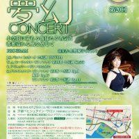 第20回公演 – 風の賦 夢幻コンサート