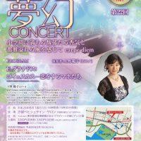第22回公演 – 風の賦 夢幻コンサート