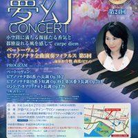 第24回公演 – 風の賦 夢幻コンサート