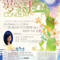 第2回公演 – 風の賦 夢幻コンサート