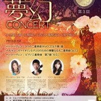 第3回公演 – 風の賦 夢幻コンサート