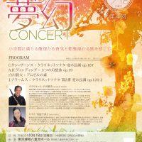 第4回公演 – 風の賦 夢幻コンサート
