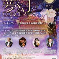 第5回公演 – 風の賦 夢幻コンサート