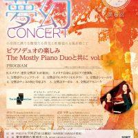 第6回公演 – 風の賦 夢幻コンサート