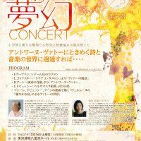 第7回公演 – 風の賦 夢幻コンサート