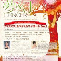 第8回公演 – 風の賦 夢幻コンサート