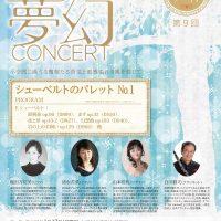 第9回公演 – 風の賦 夢幻コンサート