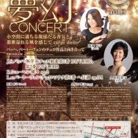 第31回公演 – 風の賦 夢幻コンサート