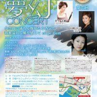 第23回公演 – 風の賦 夢幻コンサート