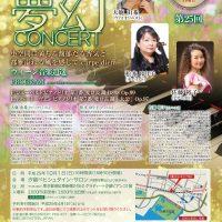 第25回公演 – 風の賦 夢幻コンサート