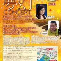第26回公演 – 風の賦 夢幻コンサート