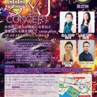 第27回公演 – 風の賦 夢幻コンサート