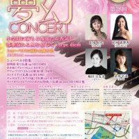 第28回公演 – 風の賦 夢幻コンサート