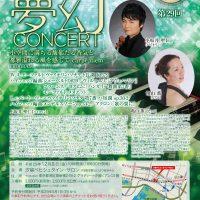 第29回公演 – 風の賦 夢幻コンサート