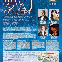 第30回公演 – 風の賦 夢幻コンサート