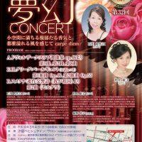 第32回公演 – 風の賦 夢幻コンサート