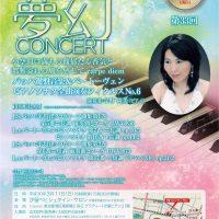 第33回公演 – 風の賦 夢幻コンサート