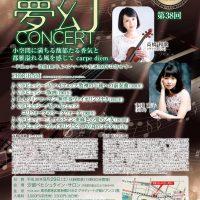 第38回公演 – 風の賦 夢幻コンサート