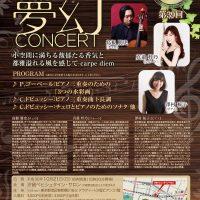 第39回公演 – 風の賦 夢幻コンサート