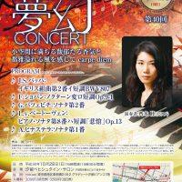 第40回公演 – 風の賦 夢幻コンサート