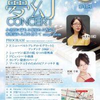 第41回公演 – 風の賦 夢幻コンサート