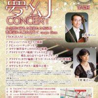 第42回公演 – 風の賦 夢幻コンサート