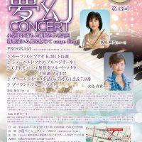 第43回公演 – 風の賦 夢幻コンサート