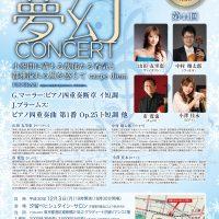 第44回公演 – 風の賦 夢幻コンサート