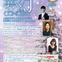 第45回公演 – 風の賦 夢幻コンサート