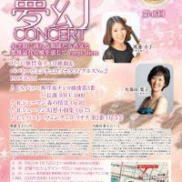 第46回公演 – 風の賦 夢幻コンサート