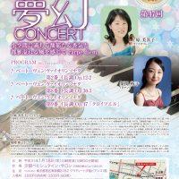 第47回公演 – 風の賦 夢幻コンサート