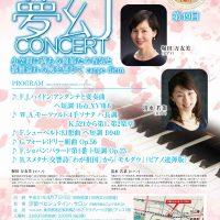第49回公演 – 風の賦 夢幻コンサート