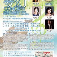 第50回公演 – 風の賦 夢幻コンサート