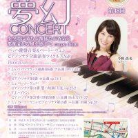 第48回公演 – 風の賦 夢幻コンサート