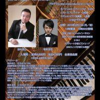風の賦 夢幻SPECIAL CONCERT Vol.1 – 風の賦 夢幻コンサート