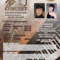 第51回公演 – 風の賦 夢幻コンサート