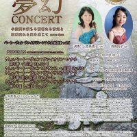 第52回公演 – 風の賦 夢幻コンサート