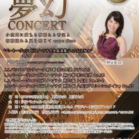 第53回公演 – 風の賦 夢幻コンサート