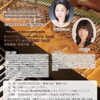 第55回公演 – 風の賦 夢幻コンサート