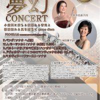 第57回公演 – 風の賦 夢幻コンサート